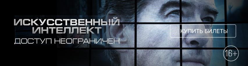 Постер фильма «Искусственный интеллект. Доступ неограничен»