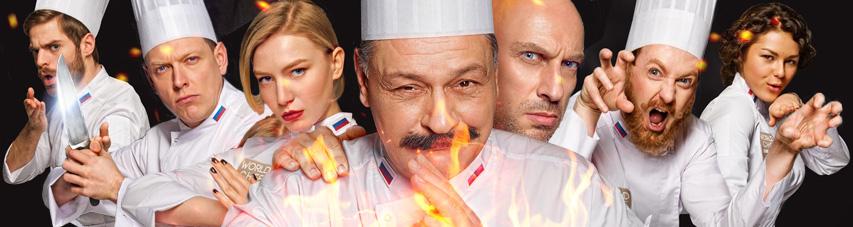 Постер фильма «Кухня»