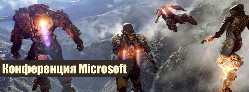 Конференция Microsoft
