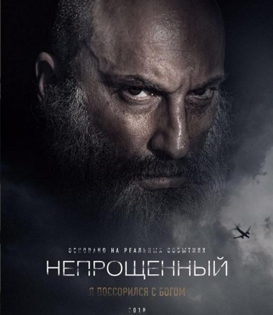Постер фильма «Непрощенный»