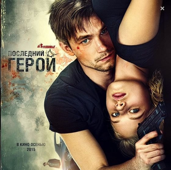 Постер фильма «Неуловимые 2»