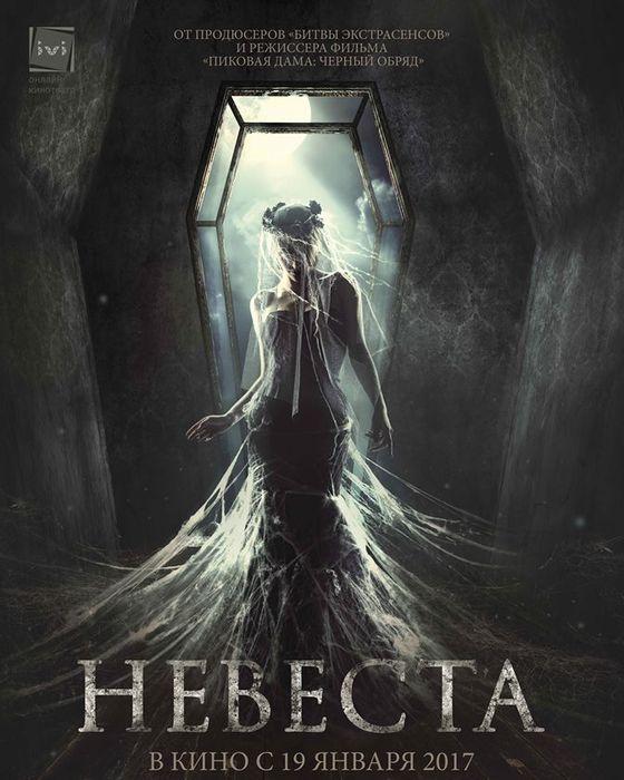 Постер фильма «Невеста»
