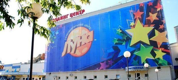 РЦ «Луна». Фото с сайта tourister.ru