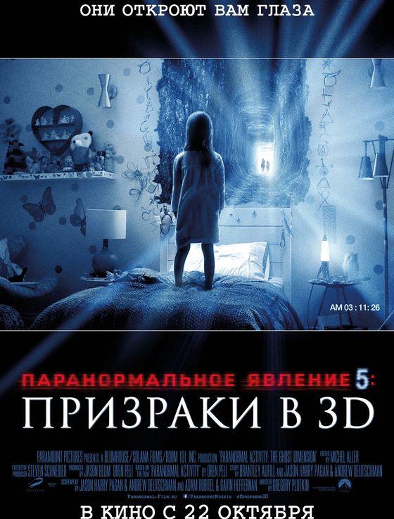 Постер фильма «Паранормальное явление 5: Призраки в 3D»