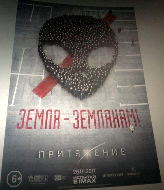 Постер фильма «Притяжение»