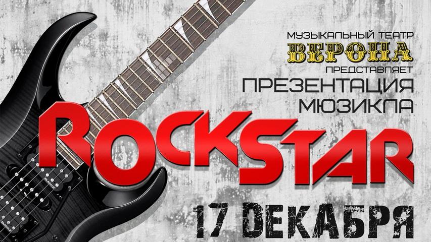 Афиша презентации мюзикла RockStar