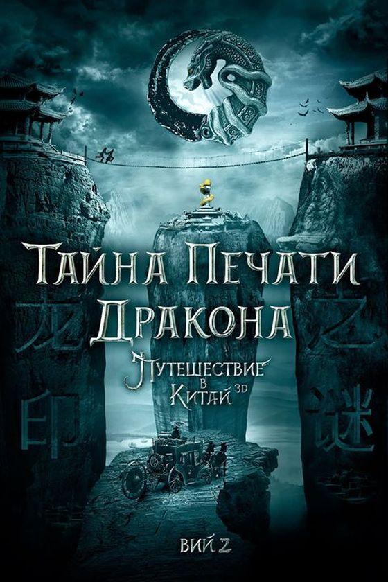 Постер фильма «Тайна печати Дракона. Путешествие в Китай»