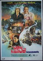Постер фильма «Волна преступности»