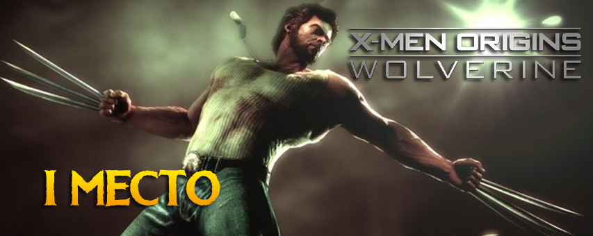 1-е место: X-Men Origins: Wolverine