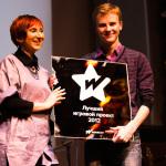 Премия Вебурга: Награждение, фото 49
