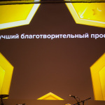 Премия Вебурга: Награждение, фото 51