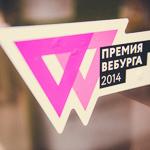 Премия Вебурга 2014 в Екатеринбурге, фото 1