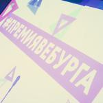 Премия Вебурга 2014 в Екатеринбурге, фото 171