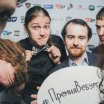 Премия Вебурга 2014 в Екатеринбурге, фото 403