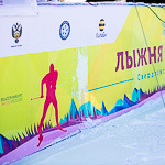Массовая лыжная гонка «Лыжня России 2015» в Екатеринбурге, фото 1