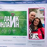 III слёт планетян: Like Online, фото 148