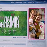 III слёт планетян: Like Online, фото 178