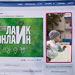 III слёт планетян: Like Online, фото 191