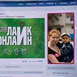 III слёт планетян: Like Online, фото 196