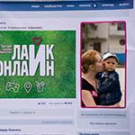 III слёт планетян: Like Online, фото 197
