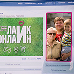 III слёт планетян: Like Online, фото 252