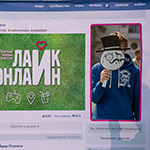 III слёт планетян: Like Online, фото 264