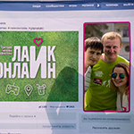 III слёт планетян: Like Online, фото 270
