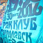 Новый год 2016 в Екатеринбурге, фото 32