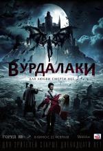 Постер фильма «Вурдалаки»