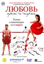 Постер фильма «Любовь прет-а-порте»