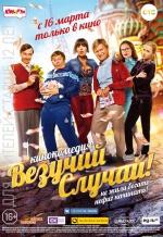 Постер фильма «Везучий случай»