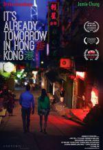 В Гонконге уже завтра. Обложка с сайта ipicture.ru