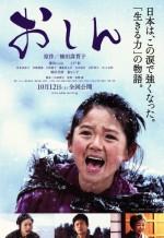 Осин. Обложка с сайта kino-govno.com
