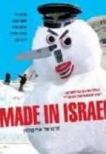 Сделано в Израиле. Обложка с сайта ozon.ru