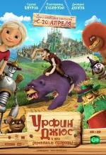 Постер фильма «Урфин Джюс и его деревянные солдаты»