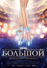 Постер фильма «Большой»
