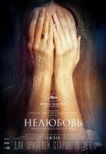 Постер фильма «Нелюбовь»