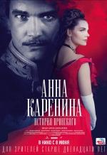 Постер фильма «Анна Каренина. История Вронского»