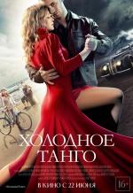 Постер фильма «Холодное танго»