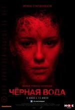 Постер фильма «Черная вода»