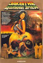 Заклятие долины змей. Обложка с сайта kinopoisk.ru