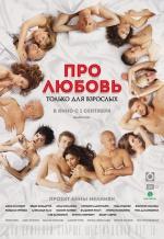 Постер фильма «Про любовь. Только для взрослых»