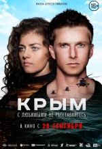 Постер фильма «Крым»