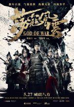 Бог войны. Обложка с сайта kino-govno.com
