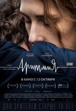 Постер фильма «Аритмия»