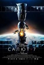 Постер фильма «Салют-7»