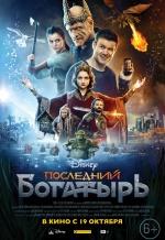 Постер фильма «Последний богатырь»