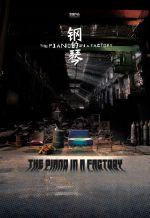 Стальное пианино. Обложка с сайта imageshost.ru