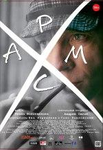 Постер фильма «Хармс»