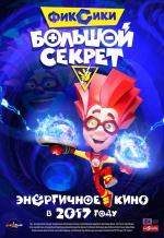 Постер фильма «Фиксики: Большой секрет»